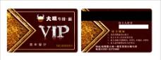 牛排VIP会员卡图片