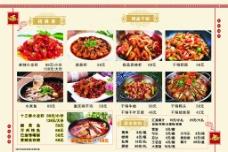 招牌菜菜单图片