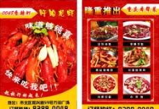 龙虾单页图片