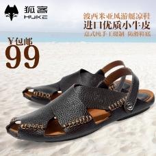 男士真皮沙滩散步鞋