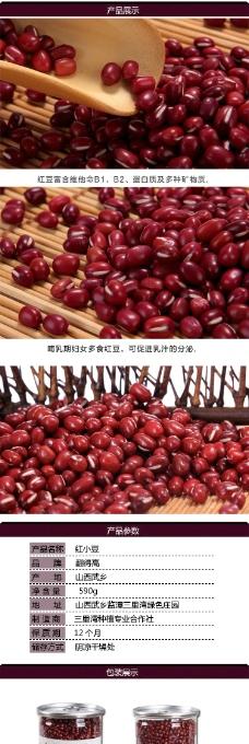 淘寶土特產紅小豆詳情頁