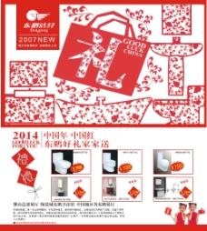 东鹏陶瓷促销广告