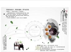 普洱茶主题画册内页设计