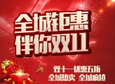 淘宝双11全城钜惠海报