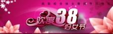 三八妇女节 网站横幅图片