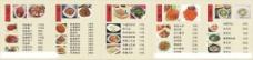 中餐价目表图片