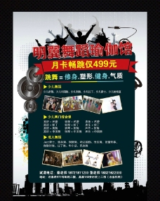 音乐KTV海报广告图片