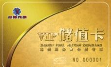 vip储值卡会员卡图片