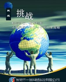 企业海报及背景图片