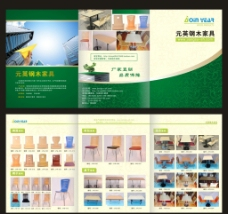 家具批发零售宣传折页图片
