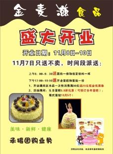 蛋糕店宣传单图片