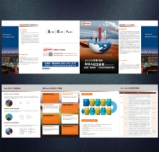 MBA考研四折页图片