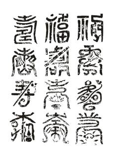 暗八仙福寿纹图片