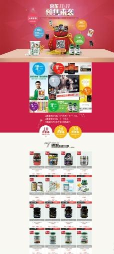 京东双十一预售页面图片