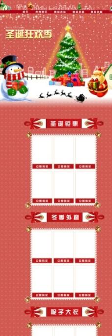 淘宝圣诞首页模板图片