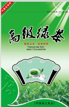 高級綠茶拉鏈袋平面文圖片
