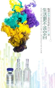 色彩化妆品广告