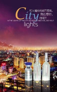 夜景化妆品广告