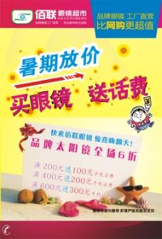 暑期眼镜促销海报