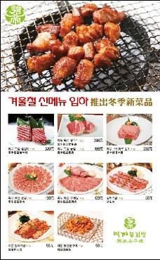 韩国菜品海报