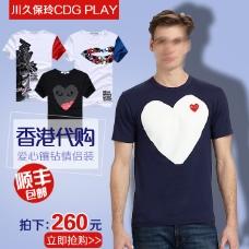 香港时尚潮流男装首图