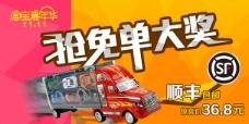 双11淘宝嘉年华玩具海报