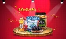 進口食品廣告