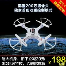 遥控直升机航模
