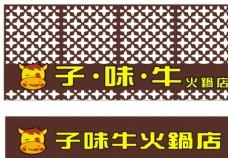 子味牛火锅店图片