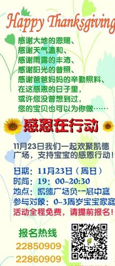 感恩节早教中心海报图片