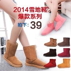 雪地靴棉靴