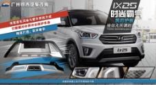 淘宝海报模版汽车改装促销广告图PSD下载