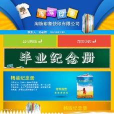 淘族印象产品展示网站图片