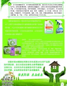 华美环保宣传单