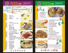 营养早餐彩页
