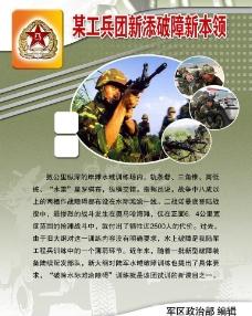 军队部队宣传