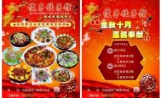 饺子馆宣传单