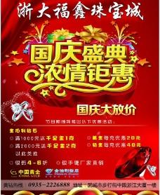 浙大福鑫珠宝城