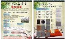 芦川书法传单