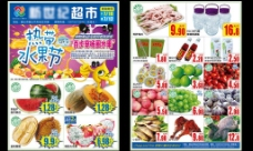 超市热带水果节促销DM