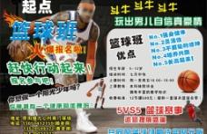 篮球宣传单