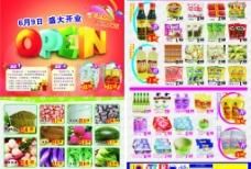 超市 开业宣传单