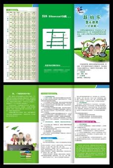 绿色创意跃伯乐小学教育三折页