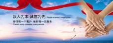 企业公司网页banner设计