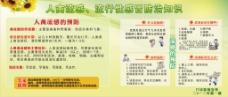 禽流感防治知识展板