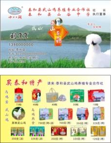 武山鸡乌鸡产品养殖名片