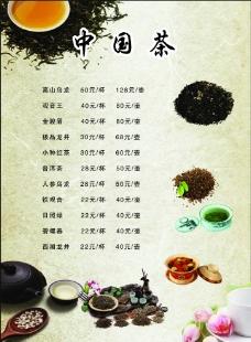 中国茶图片