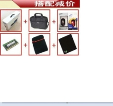 产品搭配套餐图片