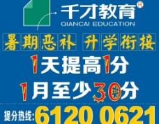 教育培训推广海报
