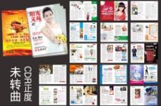 妇科彩色cdr杂志